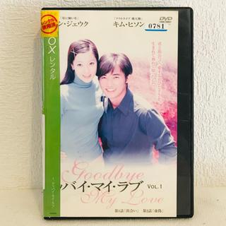 『グッバイ・マイ・ラブ』 全8巻(完) レンタル落ち DVDセット 韓国ドラマ(TVドラマ)