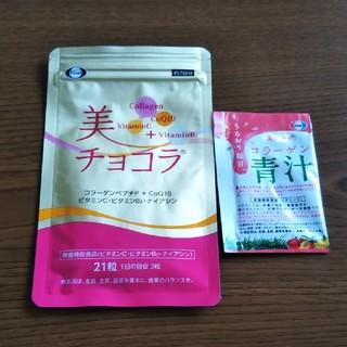 エーザイ(Eisai)の美チョコラ21粒とコラーゲン青汁(コラーゲン)