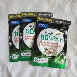 FANCL - FANCL/大人のカロリミット 30日×3袋