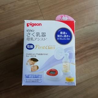 ピジョン 電動 搾乳機 アシスト ファーストクラス 自動 母乳育児