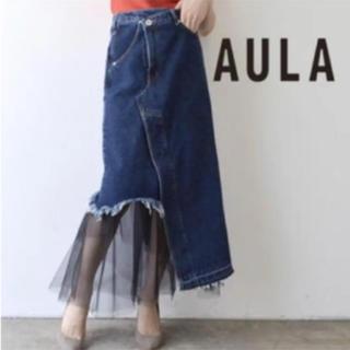 アウラアイラ(AULA AILA)の美品!アウラアイラ リメイクロングスカート(ロングスカート)