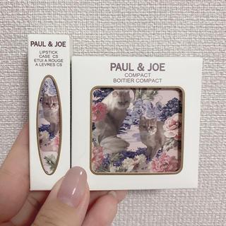 PAUL & JOE - 【限定】PAUL & JOE リップスティック ケース コンパクト