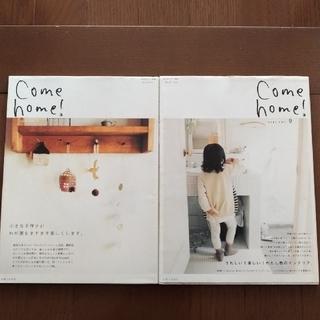 シュフトセイカツシャ(主婦と生活社)のcome  home    本 雑誌 DIY女子 趣味(住まい/暮らし/子育て)