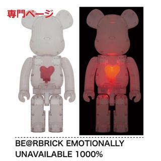 メディコムトイ(MEDICOM TOY)のBE@RBRICK EMOTIONALLY UNAVAILABLE 1000%(その他)