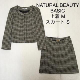 ナチュラルビューティーベーシック(NATURAL BEAUTY BASIC)のナチュラルビューティーベーシック ノーカラースカートスーツ ツイード 超美品!(スーツ)