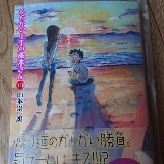 からかい上手の高木さん 13(青年漫画)
