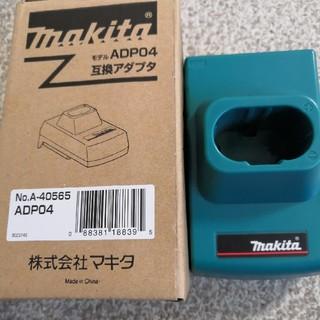 マキタ(Makita)のマキタ 互換アダプタ ADP04(バッテリー/充電器)