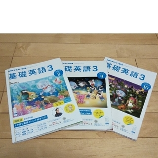NHK ラジオ 基礎英語3 2019年 08~10月号 3冊(専門誌)