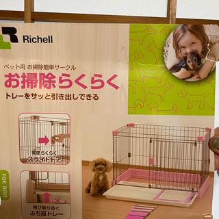 リッチェル(Richell)のペット用 お掃除簡単サークル(かご/ケージ)