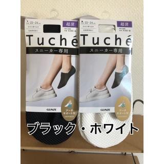 GUNZE - 【Tuche】 フットカバースニーカー専用 超深履き 2足セット