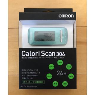 オムロン(OMRON)のオムロンカロリースキャン306(その他)