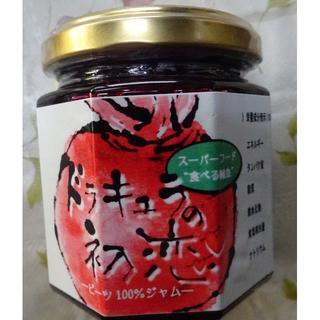 ビーツ100%ジャム(2個セット)(缶詰/瓶詰)