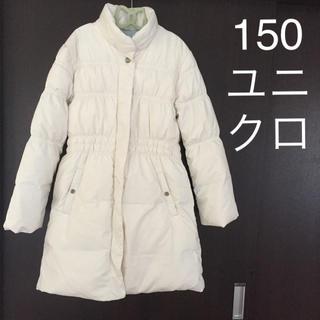 ユニクロ(UNIQLO)の150 ユニクロ ロング 中綿コート 白 ホワイト 女の子 女子 ダウン コート(コート)