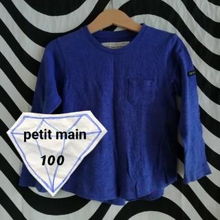 プティマイン(petit main)の◎ petit main プティマイン 100 長袖カットソー(Tシャツ/カットソー)
