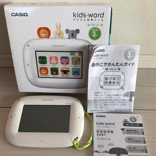 カシオ(CASIO)のカシオ キッズワード CASIO kidsword 知育(知育玩具)