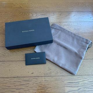 ボッテガヴェネタ(Bottega Veneta)のボッテガヴェネタ空箱&布袋(その他)