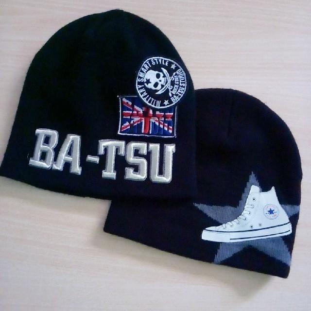 CONVERSE(コンバース)のBA-TSU(バツ)とCONVERSE(コンバース)のニット帽子セット キッズ/ベビー/マタニティのこども用ファッション小物(帽子)の商品写真