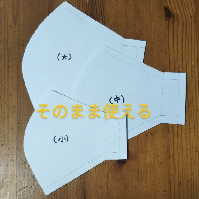 超 立体 マスク 箱 、 ますく型紙の通販