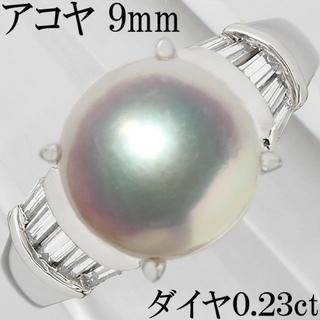 アコヤ真珠 9ミリ 9mm ダイヤ Pt リング 指輪 ピンク 10号(リング(指輪))