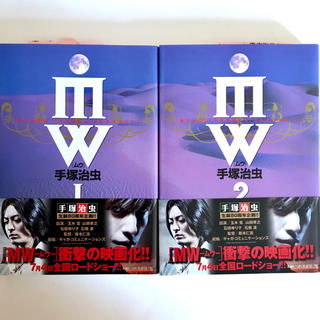 小学館 - MW(ムウ) 全二巻セット