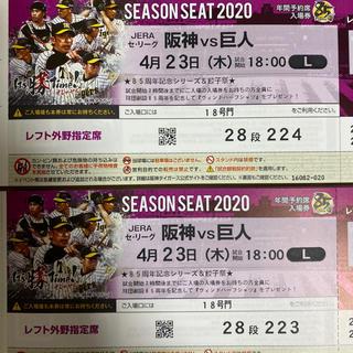 ハンシンタイガース(阪神タイガース)の阪神タイガース vs  巨人  4月23日(野球)