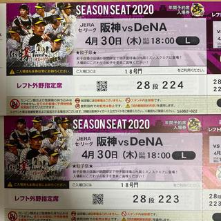ハンシンタイガース(阪神タイガース)の阪神タイガースvsDeNA    4月30日(野球)