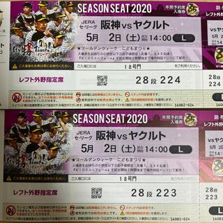 ハンシンタイガース(阪神タイガース)の阪神タイガース vs  ヤクルト 5月2日(野球)