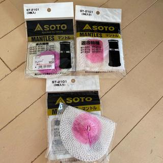 シンフジパートナー(新富士バーナー)のSOTO マントル 3枚入り×2袋 ➕1枚入り 【新品未使用】計7枚(ライト/ランタン)