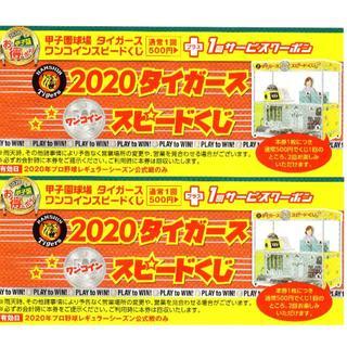 ハンシンタイガース(阪神タイガース)のタイガース スピードくじ+1回サービスクーポン2枚(野球)