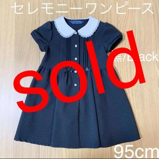 超美品!!ワンピース セレモニー 冠婚葬祭 黒 95cm(ドレス/フォーマル)
