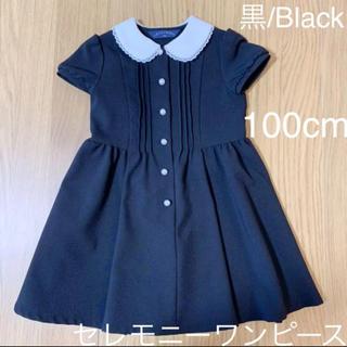 超美品!!ワンピース セレモニー 冠婚葬祭 黒 100cm(ドレス/フォーマル)