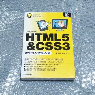 エイチティーエムエル(html)のHTML5&CSS3ポケットリファレンス 改訂新版(コンピュータ/IT)