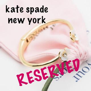 ケイトスペードニューヨーク(kate spade new york)の【ruruhime様 ご専用¨̮♡︎】(ブレスレット/バングル)