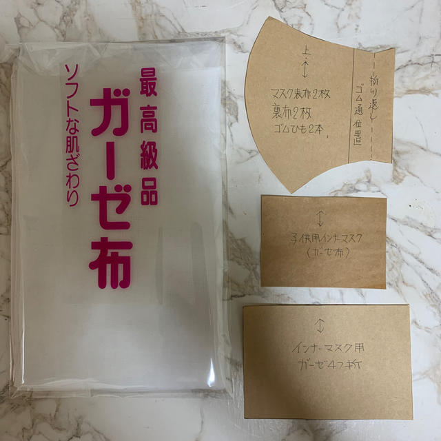 不織布マスク 材質 - 型紙3セット付き/ガーゼ布付きの通販