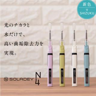 ソラデー N4 歯ブラシ 紫色(歯ブラシ/デンタルフロス)