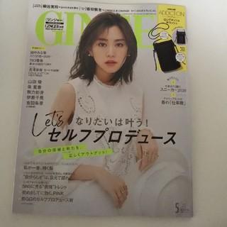 ゲントウシャ(幻冬舎)のGINGER2020年5月号 雑誌のみ(その他)