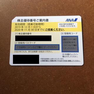 ANA(全日本空輸) - ANA株主優待券2枚 0320