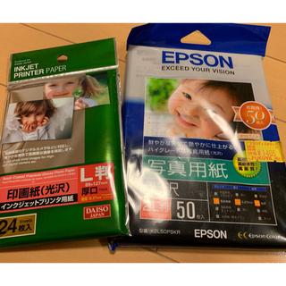 エプソン(EPSON)のエプソン♡写真用紙セット(その他)