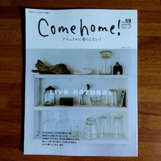 シュフトセイカツシャ(主婦と生活社)のCome home! vol.59(住まい/暮らし/子育て)