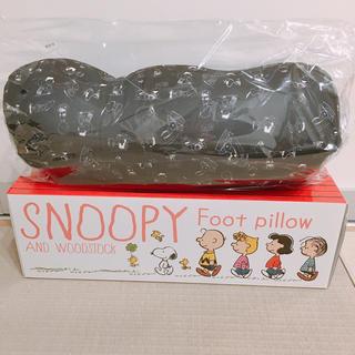 スヌーピー(SNOOPY)の新品 スヌーピー足枕(クッション)