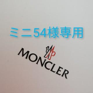 モンクレール(MONCLER)のミニ54様専用(ダウンジャケット)