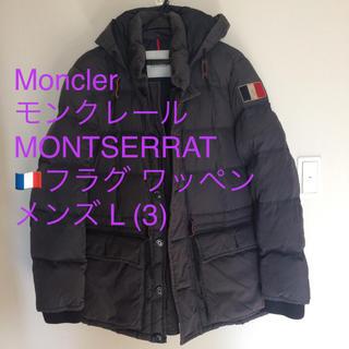 モンクレール(MONCLER)のモンクレール  MONTSERRAT  フランス国旗 2014年 希少ライン(ダウンジャケット)
