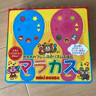 ミキハウス(mikihouse)のミキハウス マラカス絵本(楽器のおもちゃ)