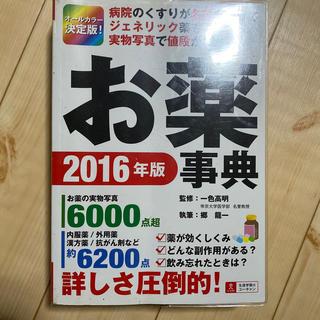 お薬事典 オ-ルカラ-決定版! 2016年版(健康/医学)