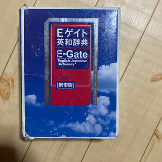 Eゲイト英和辞典 携帯版(語学/参考書)