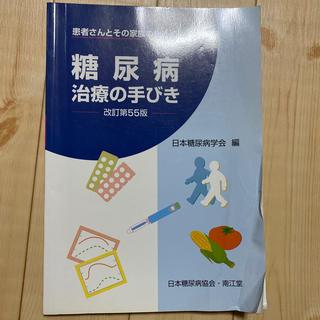 糖尿病治療の手びき 患者さんとその家族のための 改訂第55版(健康/医学)