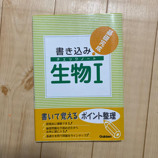 書き込みチェックノ-ト生物1 基礎完成(語学/参考書)