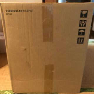 バーミキュラ(Vermicular)の【新品未使用】バーミキュラライスポット 5合炊き シルバー(炊飯器)