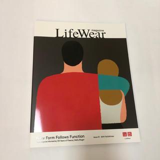 ユニクロ(UNIQLO)のLife Wear Magazine ユニクロ ライフウェアマガジン(ファッション)