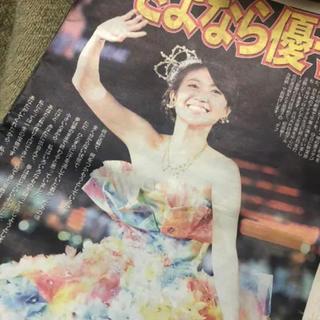 AKB48 - AKB新聞 2014年 6月号
